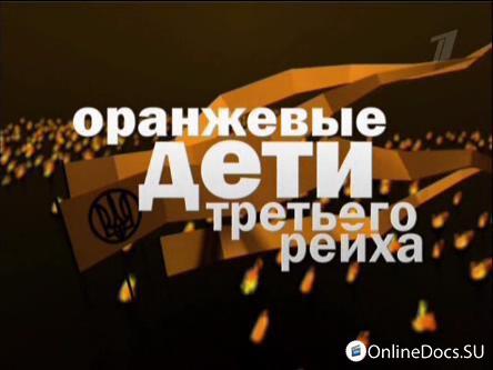 «Секретные Разработки Третьего Рейха Смотреть Онлайн» — 2001