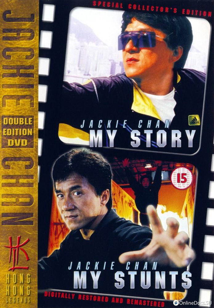 смотреть фильмы бесплатно джеки чан:
