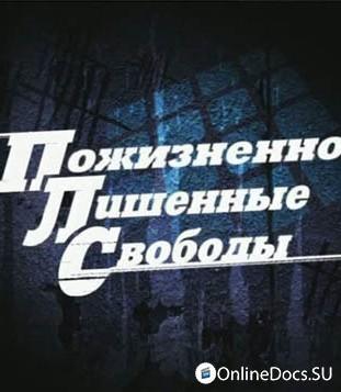«История России Смотреть Онлайн Документальные Фильмы» / 2002
