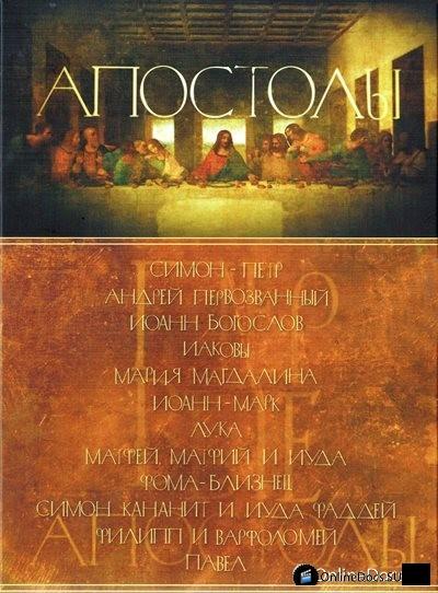 апостол фильм 8 серия