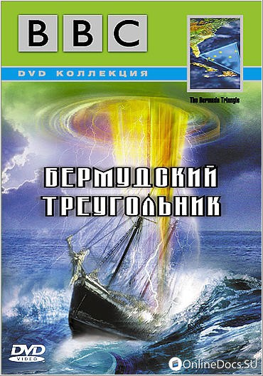 Бермудский треугольник the cinema ru