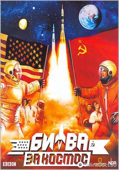 «Смотреть Фильмы Онлайн Док Про Космос» — 2010