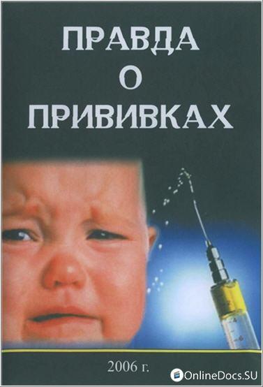 Правда о прививках